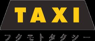 有限会社フクモトタクシー