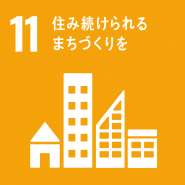 目標11:都市と人間の居住地を包摂的、安全、レジリエントかつ持続可能にする(SDGs)