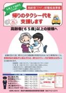 コロナワクチン接種タクシー移動⽀援