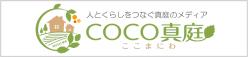 真庭市移住定住ポータルサイト「COCO真庭」