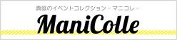 真庭のイベントコレクション-マニコレ-