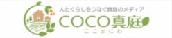 COCO真庭/人とくらしをつなぐ真庭のメディア