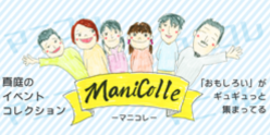 ManiColle/真庭イベントコレクション