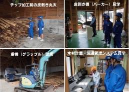 真庭森林組合(月田総合集積基地)チップ加工場の見学