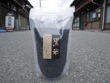 岡山 西藤さんちの古代米(黒米「朝紫」)