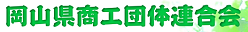 岡山県商工団体連合会
