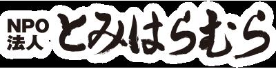 富原NPO