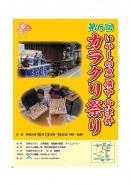 『第6回 備中 中津井 カラクリまつり』のポスターです