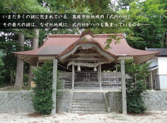 岡山県真庭市湯原・社地域