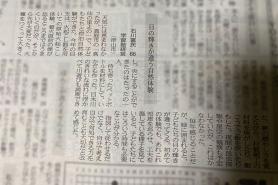 山陽新聞にコラムを寄稿していただきました。