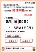 5月31日まで休業いたします。