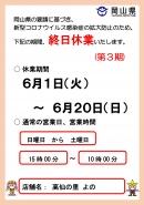 6月20日まで終日休業いたします。