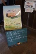 NHKの朝ドラ「ごちそうさん」でのロケにも使われていたそうです。  同じく朝ドラ「カーネーション」や、映画「ALWAYS三丁目の夕日」など、多数のドラマや映画のロケ地となっています。