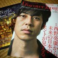 現在発売中「DiscoveryJapan」という雑誌。西野さんの特集です。これは「西野ファン本」ではありません。地方創生や街づくりに興味がある方には、特に読んでいただきたい一冊です。